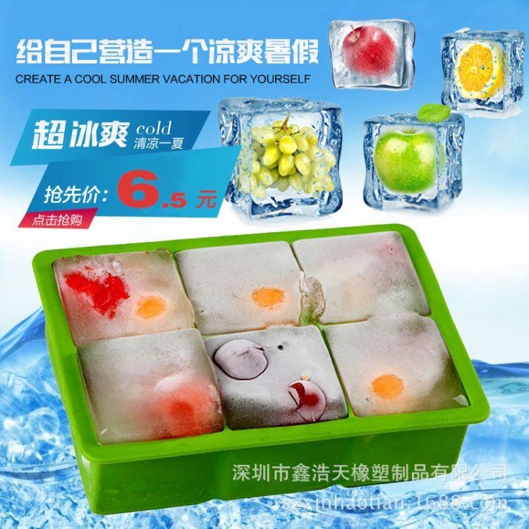 供应硅胶6格冰格 创意硅胶冰格制冰盒 冻冰块模具 硅胶厨具
