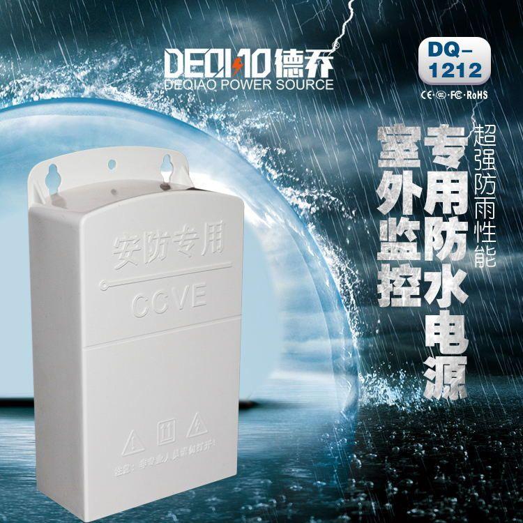 户外防雨12V2A监控电源摄像机专用安防电源12V2000MA高质量12V2A