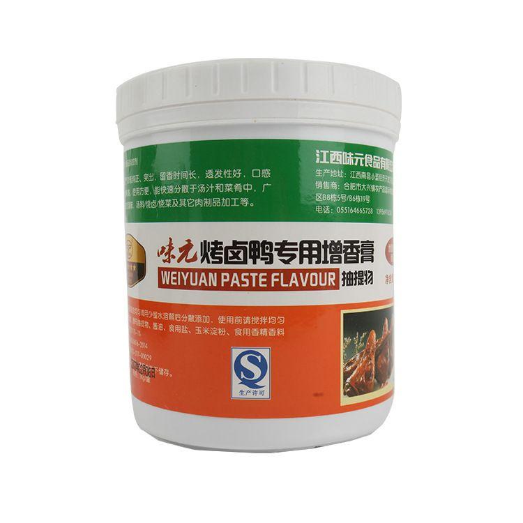 江西味元烤卤鸭专用增香膏 高倍卤味增香膏 鸭肉味增香剂 批发