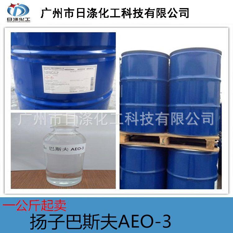 AEO-3扬子巴斯夫表面活性剂AEO-3 脂肪醇聚氧乙烯醚AEO-3
