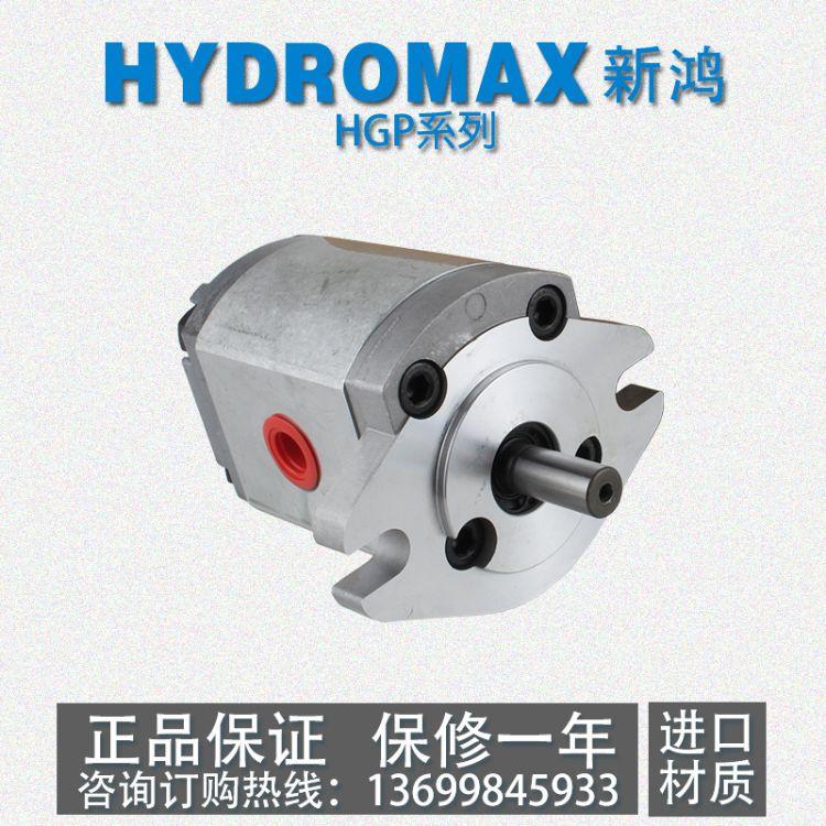 台湾新鸿液压油泵HYDROMAX HGP-3AF19R 6 11 14 17 23R 25 28 30R