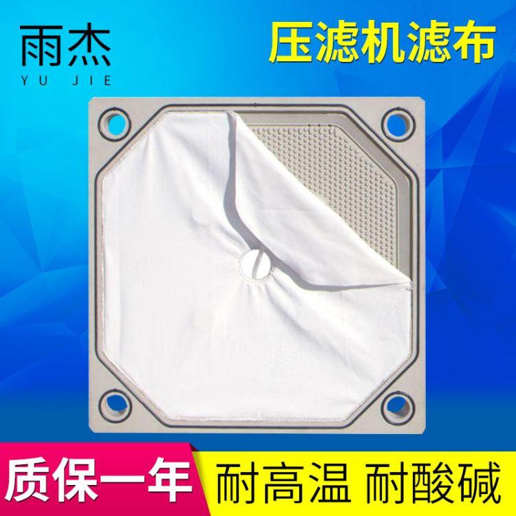 除尘设备抗高温耐酸碱板框式压滤机滤布 液体丙纶斜纹工业过滤布