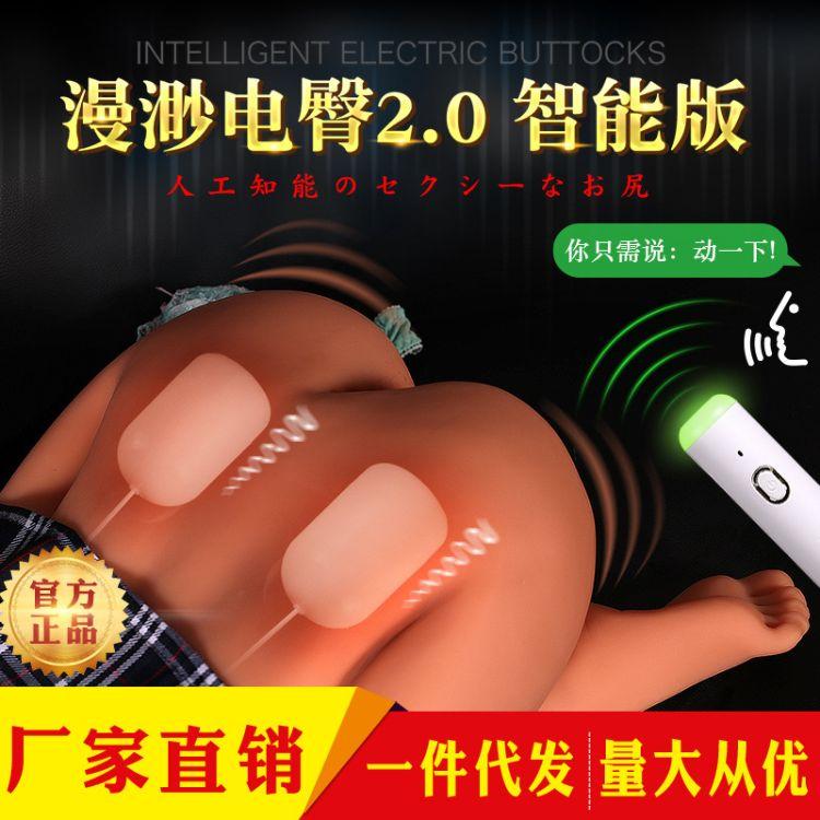 漫渺阴臀倒模娃娃情趣成人用品充气实体娃娃快乐器男用硅胶自慰器