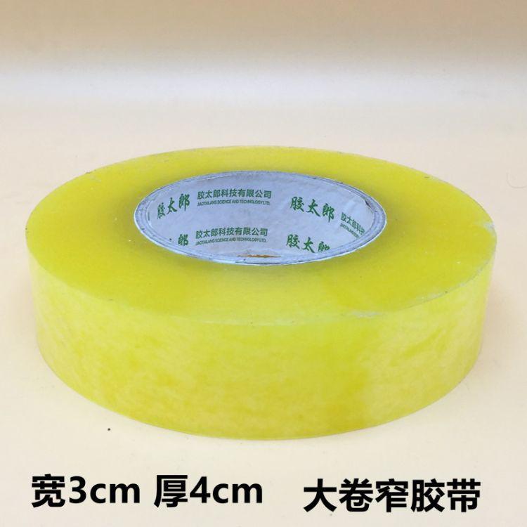 厂家批发宽3cm厚4.0cm透明胶带打包透明胶带 强粘快递透明胶带