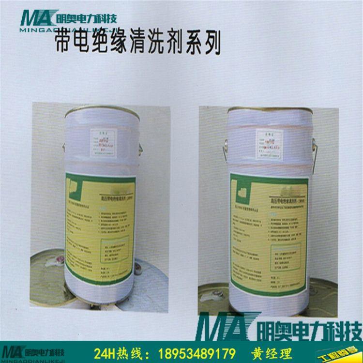 厂家供应 高压带电清洗剂 价格低 电气设备通用