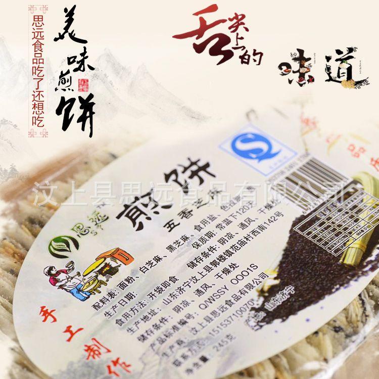 山东特产五香香酥黑芝麻味煎饼  手工制作超市专供批发