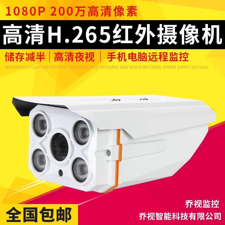 网络监控摄像头 室外红外型防水安防监控设备 乔视智能高清摄像机