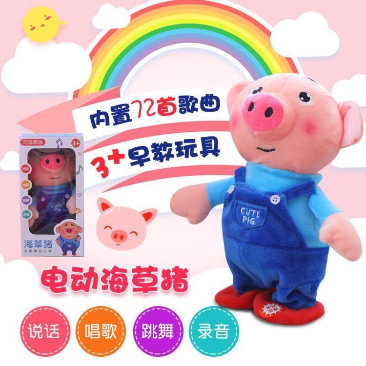 电动海草猪 会唱歌说话跳舞录音 穿衣小粉猪公仔毛绒玩具玩偶批发