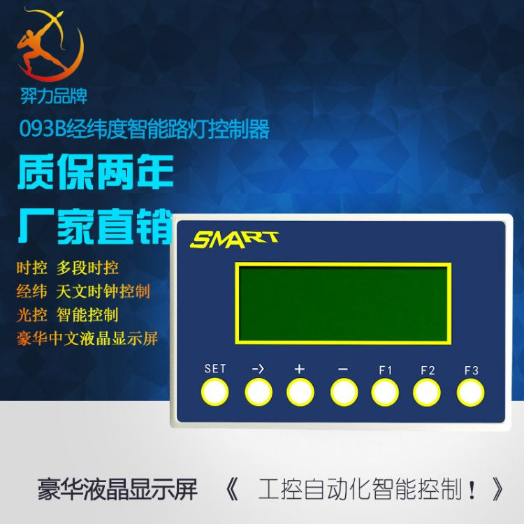S-093B经纬度智能路灯照明控制器 光控时控制器 智能路灯控制