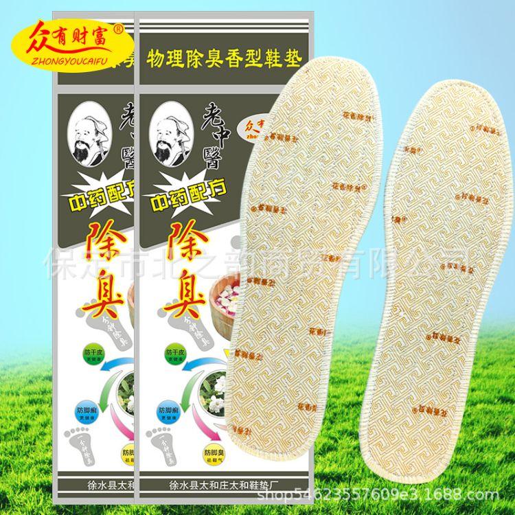 众有财富花香系列老中医款男女通用四季款吸汗透气除臭留香鞋垫
