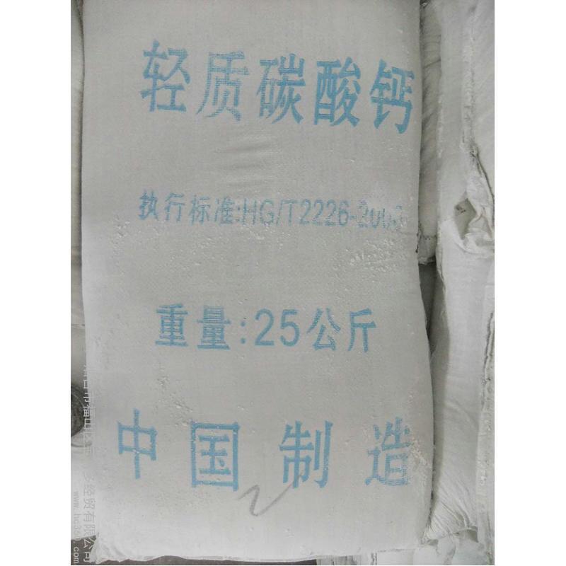 厂家批发粉末碳酸钙 轻质碳酸钙1250目轻钙超超细活性碳酸钙