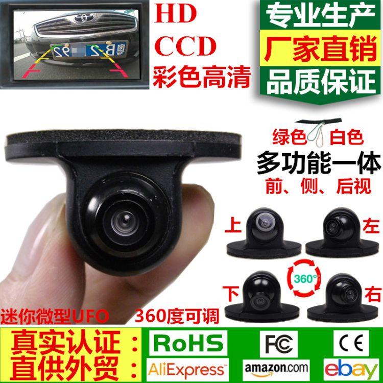 360汽车防水摄像头迷你UFO多功能盲区前视侧视车载倒车后视摄像头