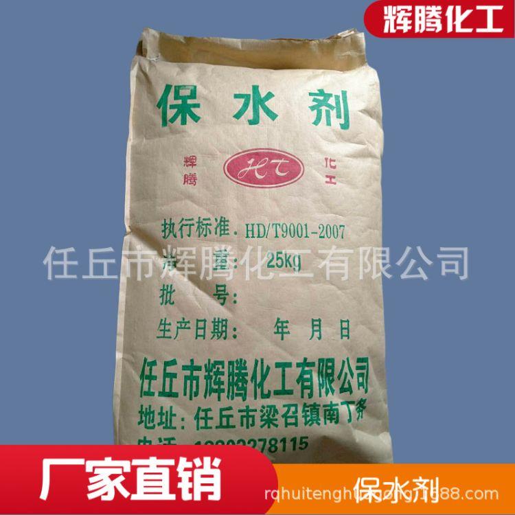 农业抗旱保水剂  植物土壤保水保肥  农林保水剂
