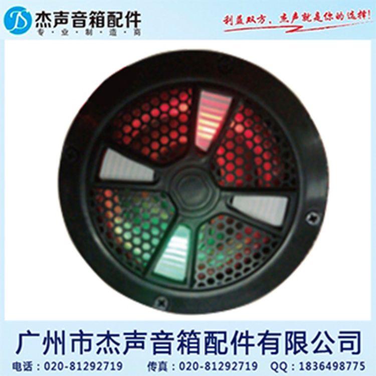 厂家直销音响配件 新款音乐灯喇叭扬声器网罩 5寸音响装饰圈带灯