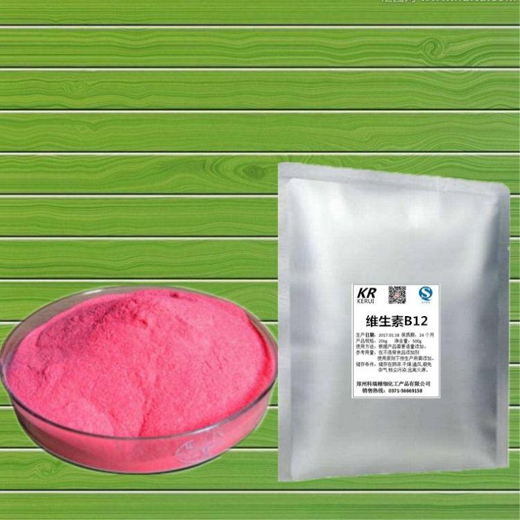 维生素B12钴胺素维生素 氨基酸
