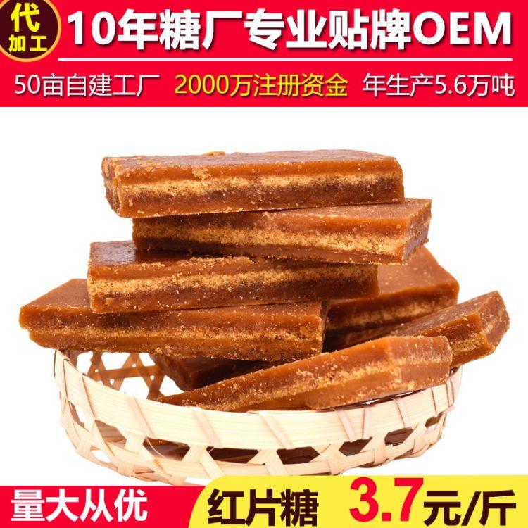 厂家批发 红糖片5斤散装黄糖块古法土红糖块广西甘蔗冰片糖酵素