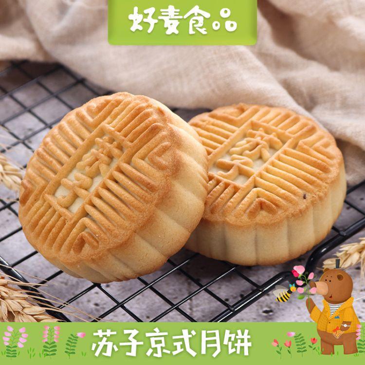 月饼 传统芝麻酥 苏子月饼散装多口味 可批发 口味多样 月饼