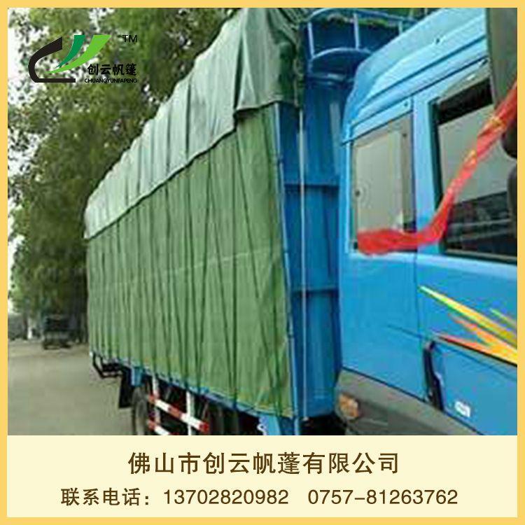 厂家供应货车篷布 防水油布 防雨帆布 半挂汽车篷布帆布定做