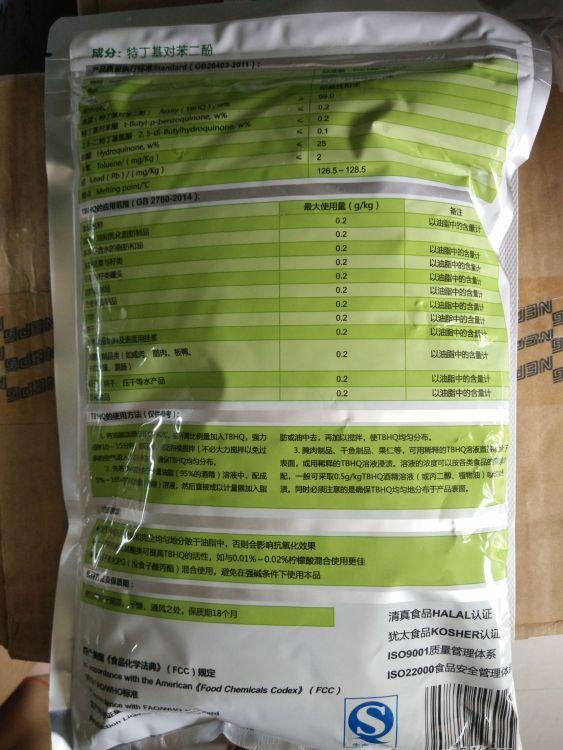 优锐牌TBHQ 食用氧化剂1千克 特丁基对苯二酚TBHQ 油脂抗氧化剂