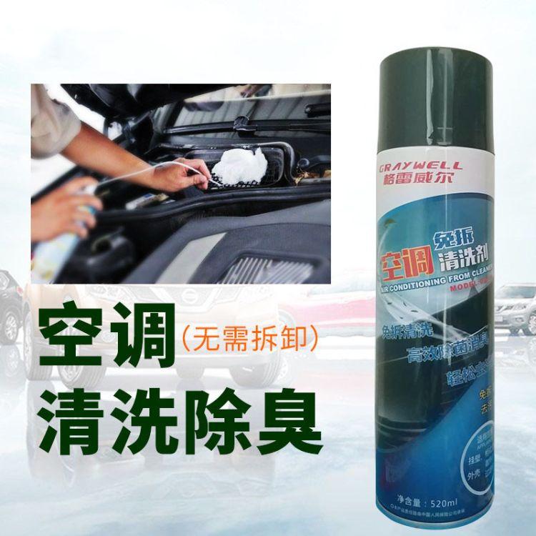 汽车用品 空调系统杀菌除臭剂免拆清车内除味杀菌清洁剂车家两用