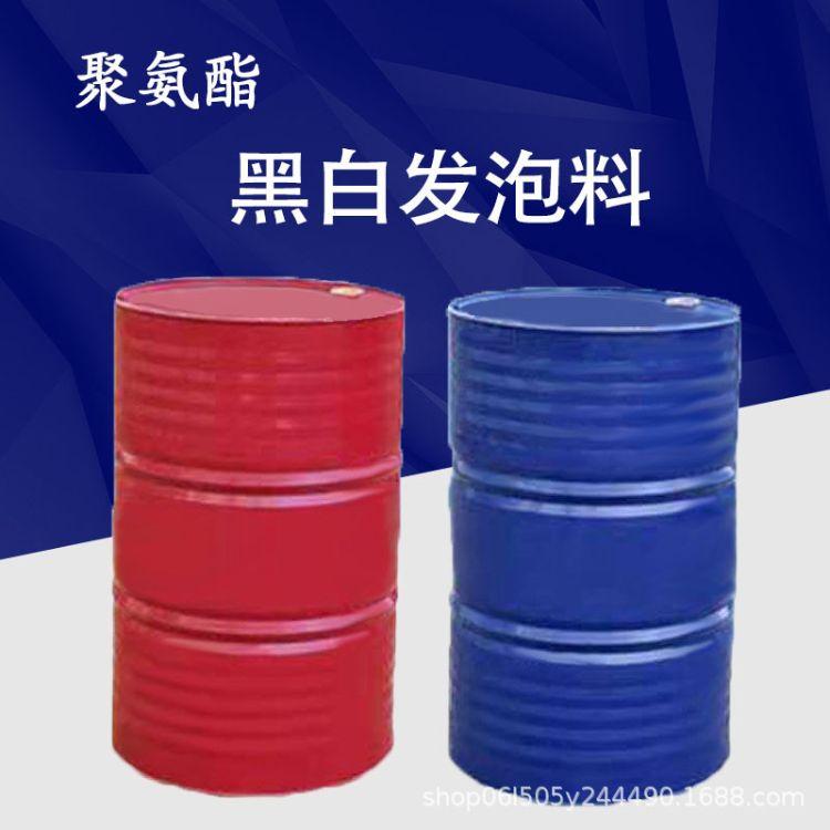 聚氨酯黑白料阻燃聚氨酯发泡剂泡沫填充剂硬质保温聚氨酯ab组合料
