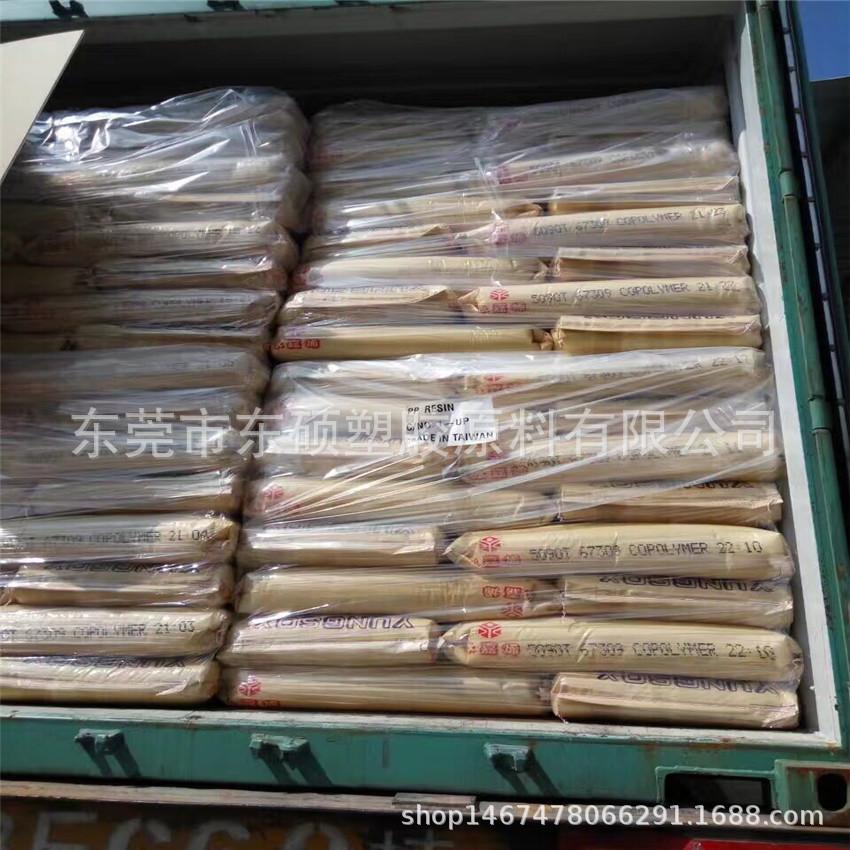 PP台湾塑胶1020 吹塑级 拉力��度优 吹瓶PP聚丙烯原料