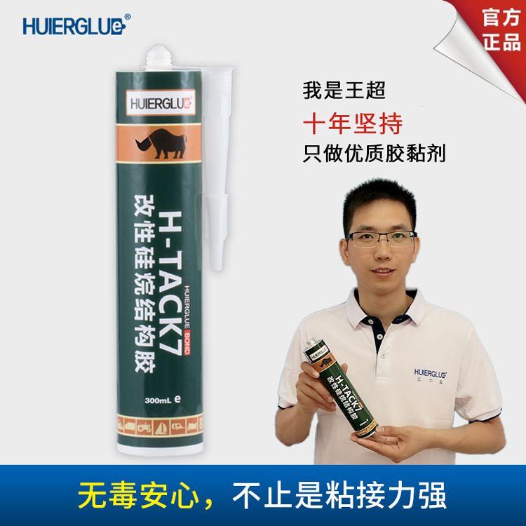 不锈钢密封胶HTACK7 简易厕所粘接结构胶 零醛零硅零气味结构胶