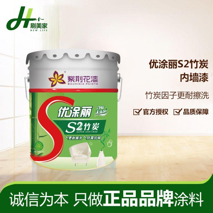 紫荆花漆优涂丽S2竹炭墙面漆 白色乳胶漆 油漆涂料 内墙面漆