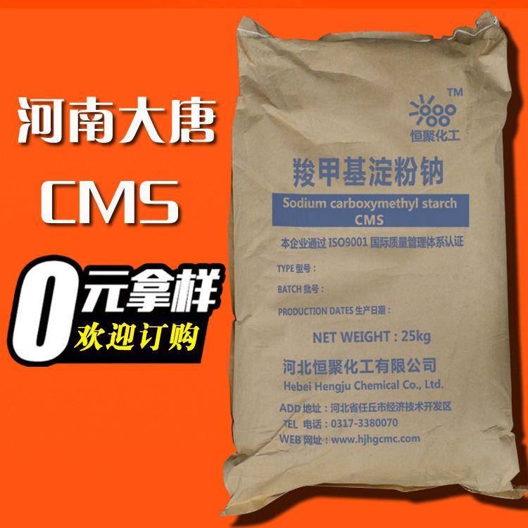 优质级 食品增稠剂 羧甲基淀粉钠 长期专业供应 现货批发