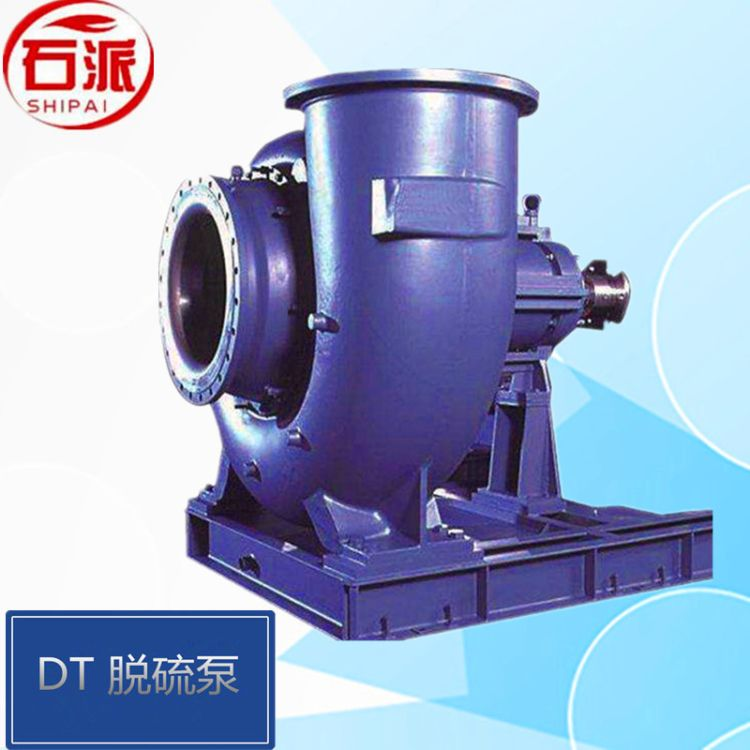 DT型电厂专用脱硫泵40DT-A25脱硫除尘泵 矿用耐磨渣浆泵