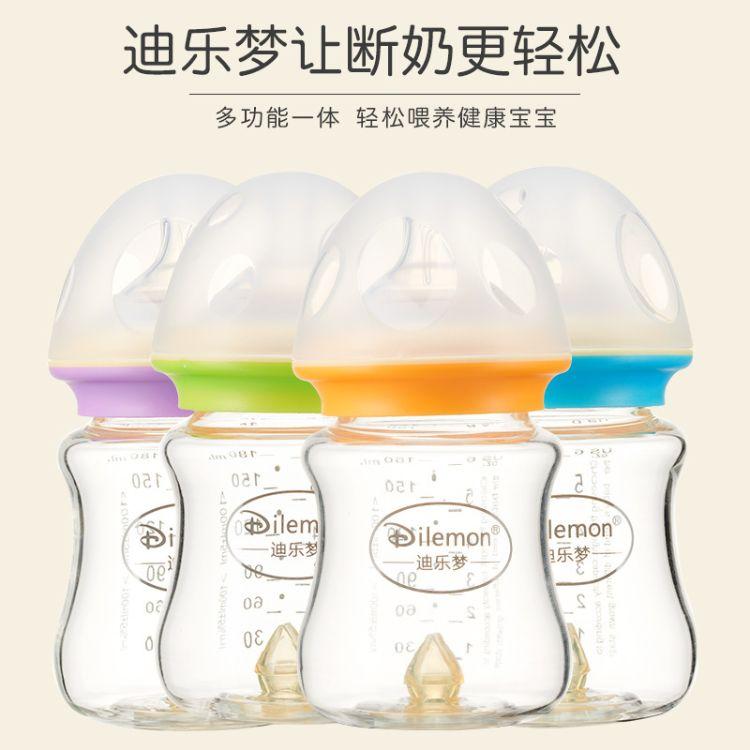 婴儿奶瓶厂家玻璃奶瓶宽口径180ML防胀气高硅胶健康医用玻璃