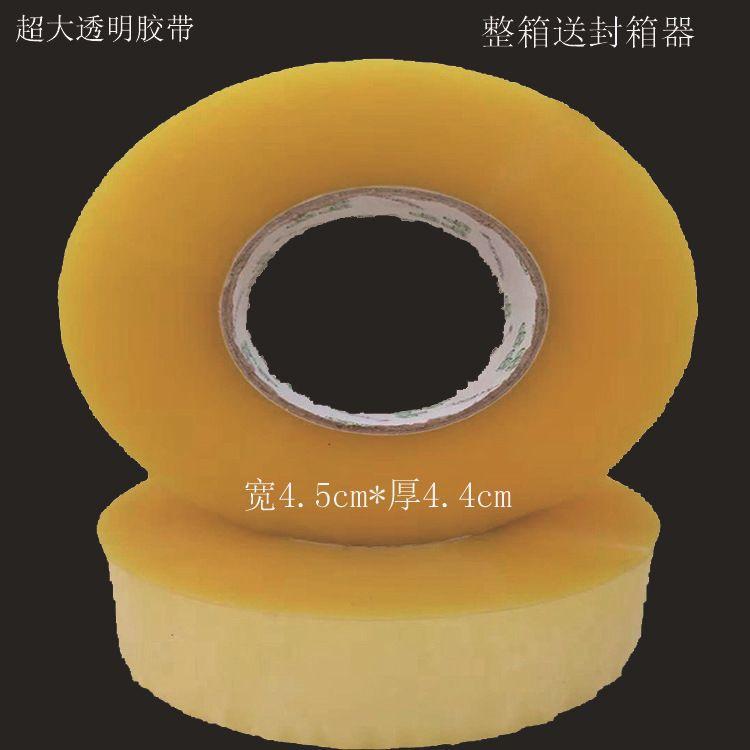 加工定制超大黄透明胶 包装胶纸 快递打包胶纸 高粘透明黄胶带