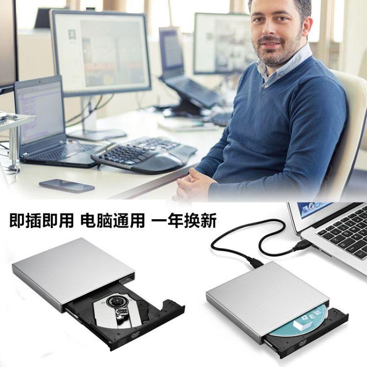 厂家电脑外接移动usb外置刻录光驱笔记本驱动器通用光盘dvd播放机