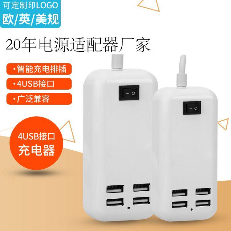 4USB孔手机充电插座 多USB接口插排 数码产品USB接口充电插座