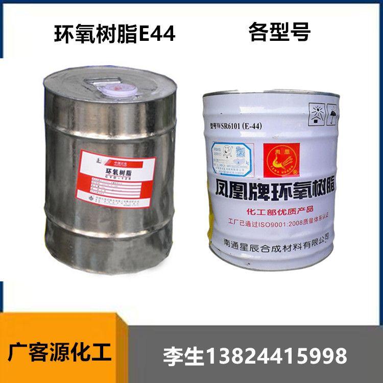 湖南巴陵石化环氧树脂6101 环氧树脂E44 高粘度树脂E44