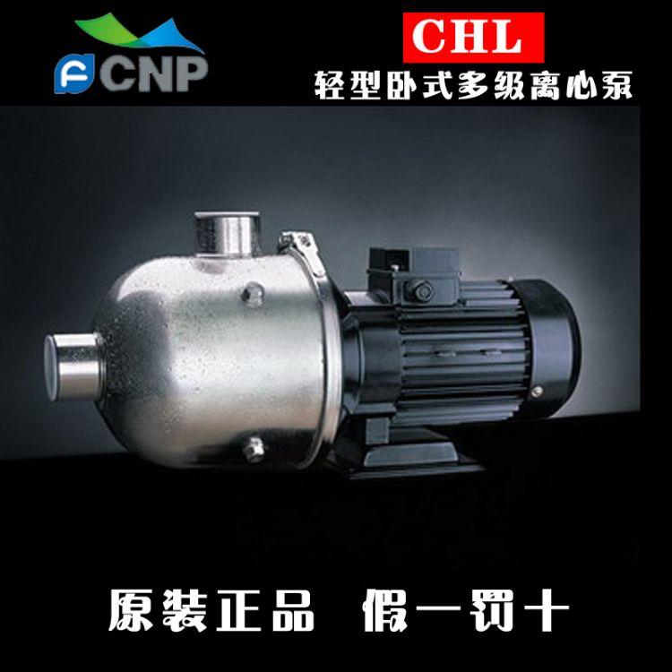 【厂家直销】杭州涓涌水泵CHL型轻型卧式多级离心泵
