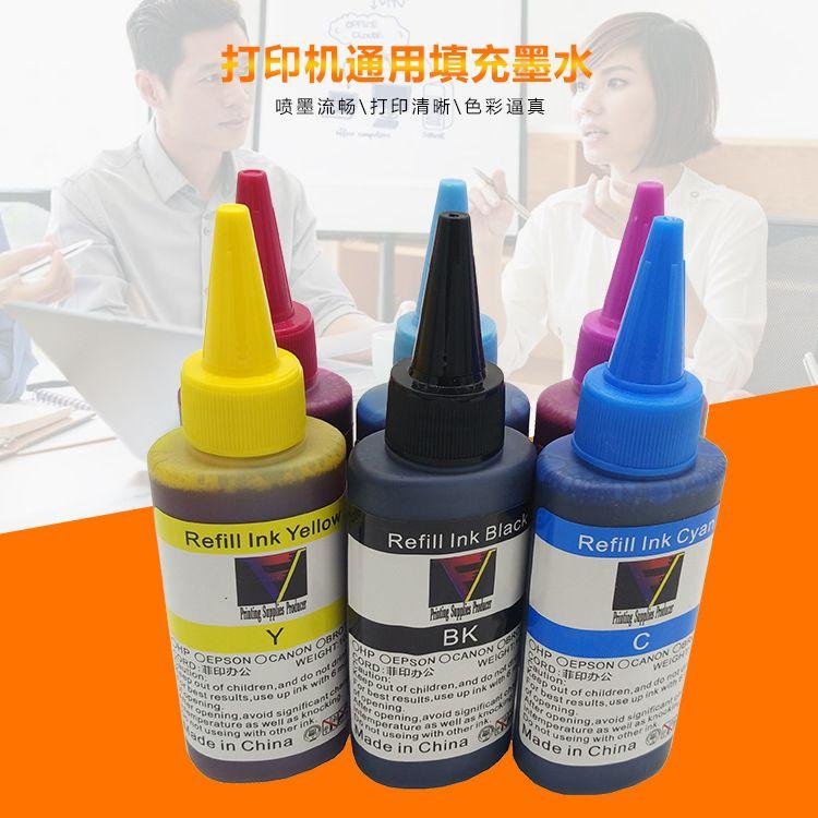 100ML喷墨打印机墨水 全通用连供染料填充墨水 hh can ep尖嘴瓶