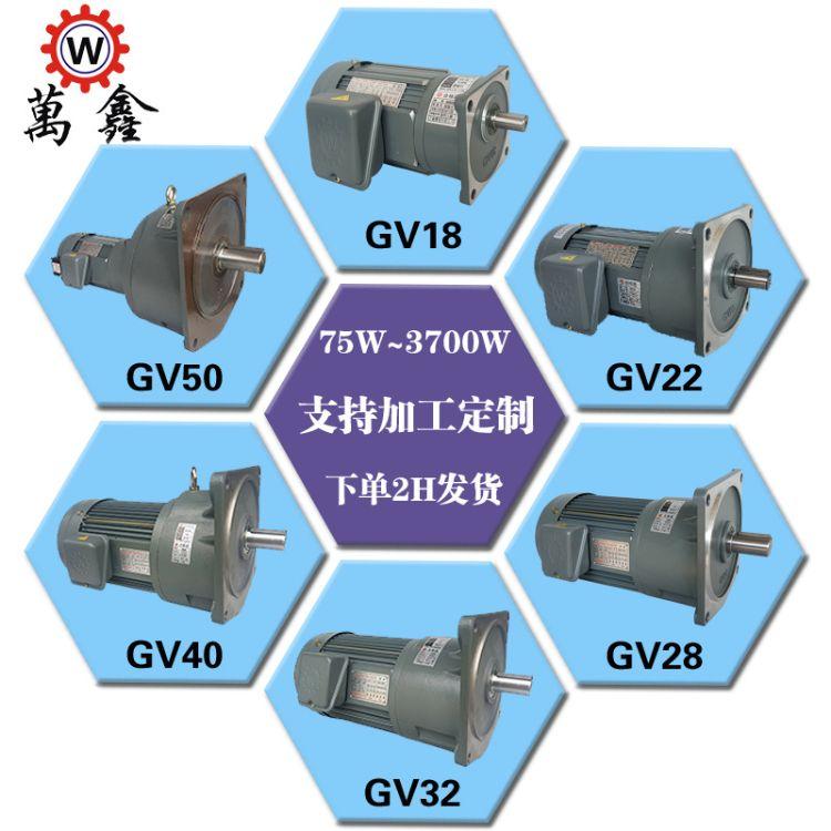 厂销断电刹车减速电机批发GV75W-3700W立式交流三项异步减速马达