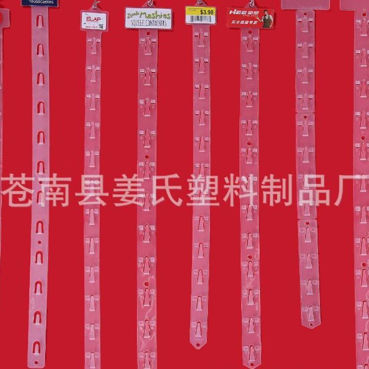 厂家批发现货挂条 广告超市PP印刷塑料透明注塑挂条 PVC塑胶挂条