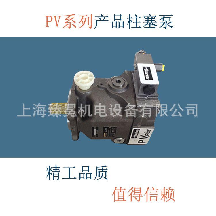 美国PARKER派克PV020R1K1T1NELC柱塞泵