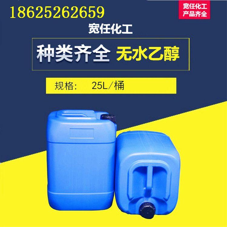 厂家直销无水99.9%酒精乙醇供应优级品99.9酒精95度