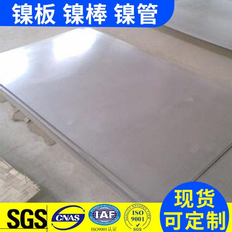陕西电解镍板 高温纯镍合金生产现货定制优价镍板材n201批发
