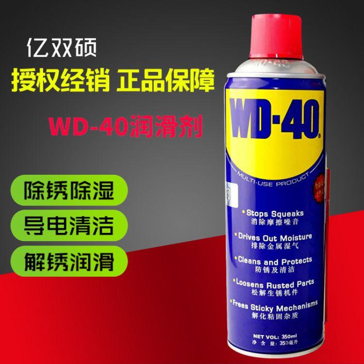 WD-40除锈剂轨道门窗螺丝喷雾金属清洗剂防锈油wd40润滑剂