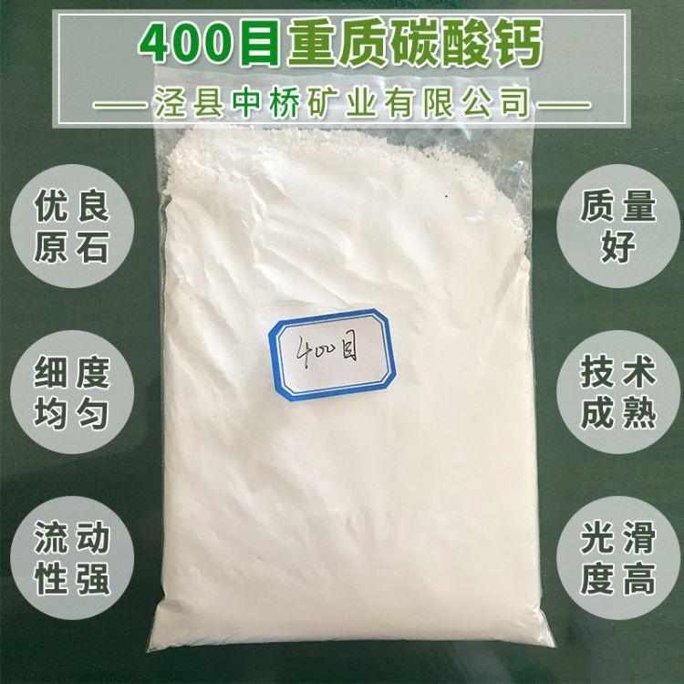 400目重质碳酸钙 厂家直销石灰石细度均匀 中桥白玉碳酸钙批发