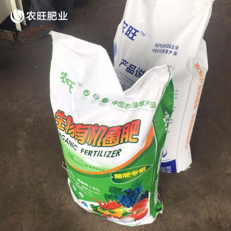 全网热卖的好肥料生物肥料批发 生物有机菌肥颗粒肥