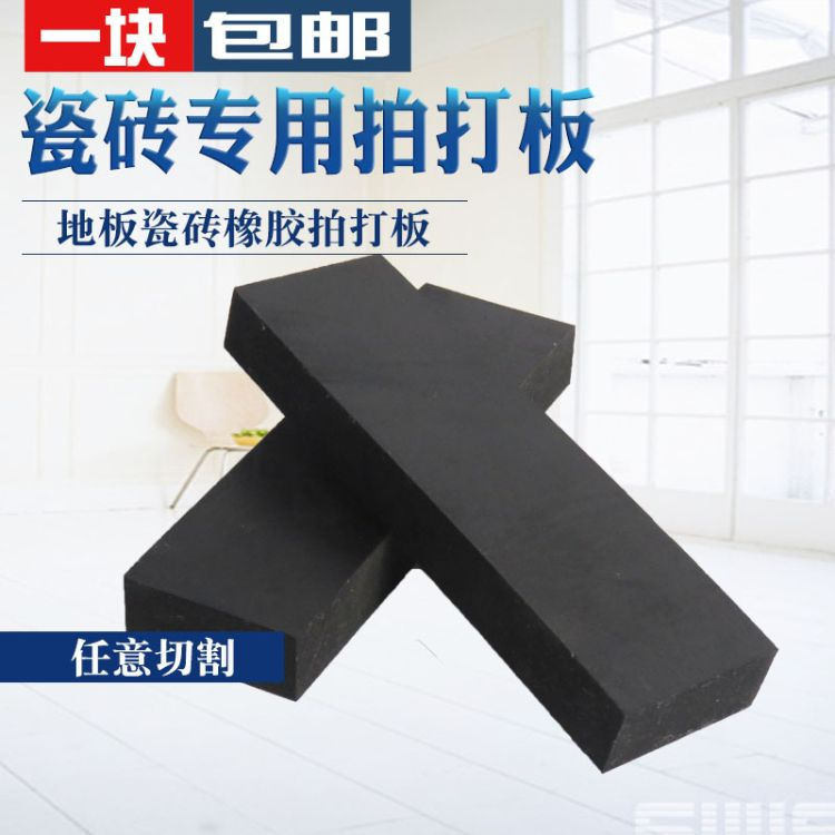 地砖铺贴工具 橡胶拍打板 地砖瓷砖敲打板 泥工专用拍打块 敲打块