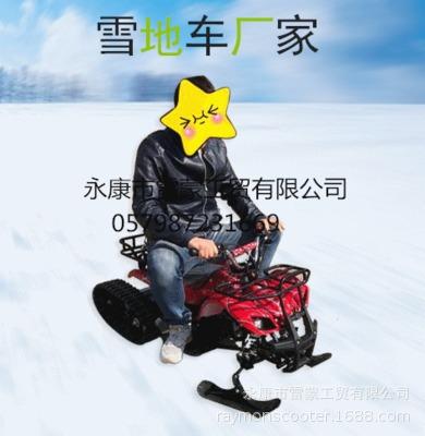 儿童滑雪车履带雪地摩托车49cc电动迷你儿童滑冰车雪地出租车