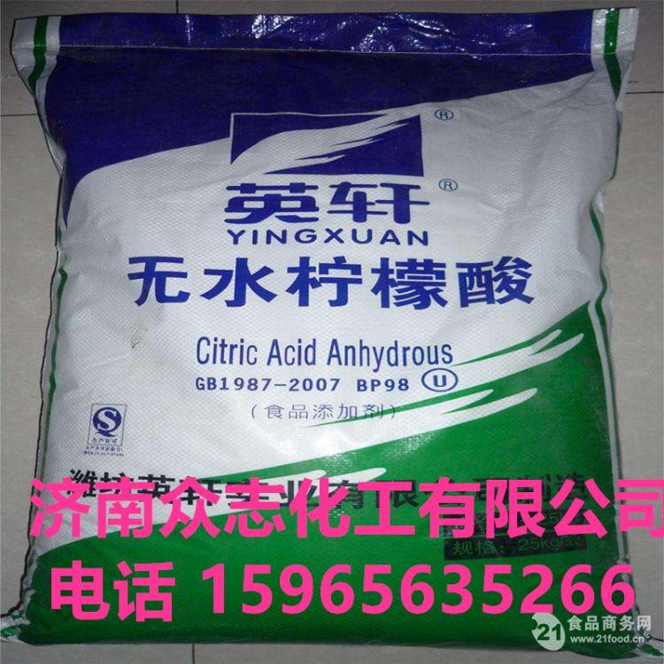 英轩食品级无水柠檬酸99.9%无水柠檬酸 酸味剂 PH调节