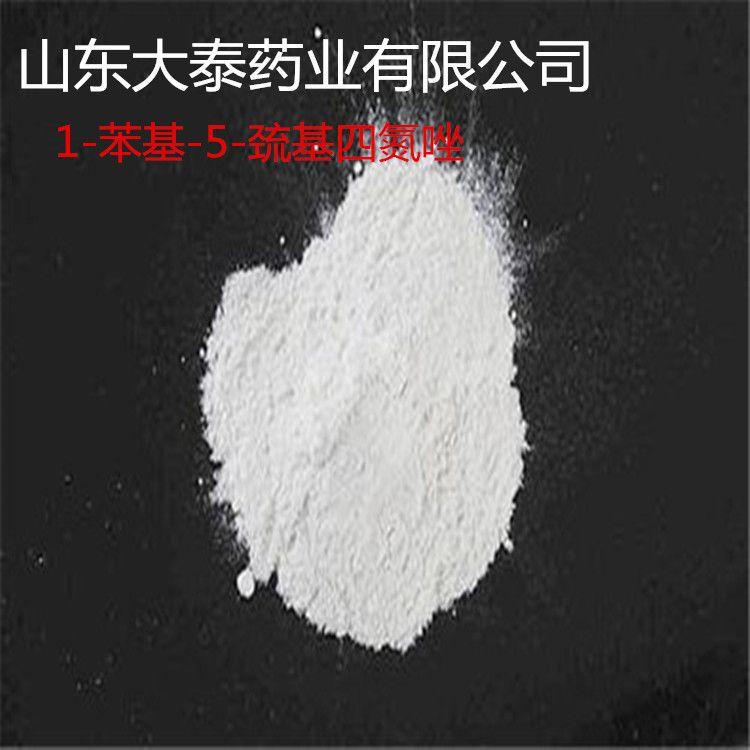 供应1-苯基-5-巯基四氮唑(PMTA)有机合成中间体 cas:86-93-1
