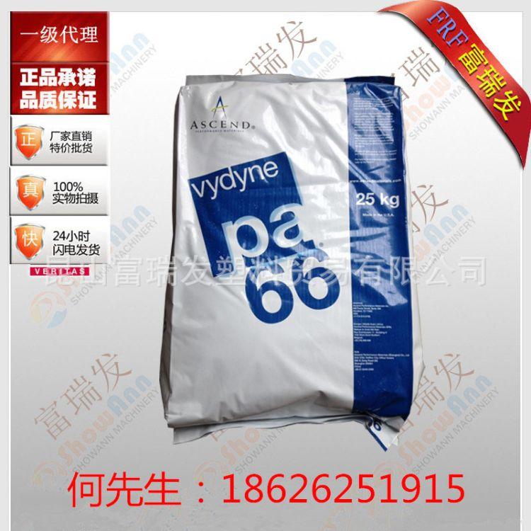 PA66纯树脂,美国首诺21spc,高流动尼龙66,高刚性聚酰胺